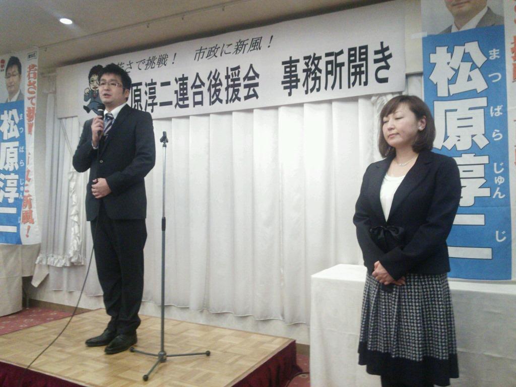 西村茂樹市議後継の松原淳二さん...