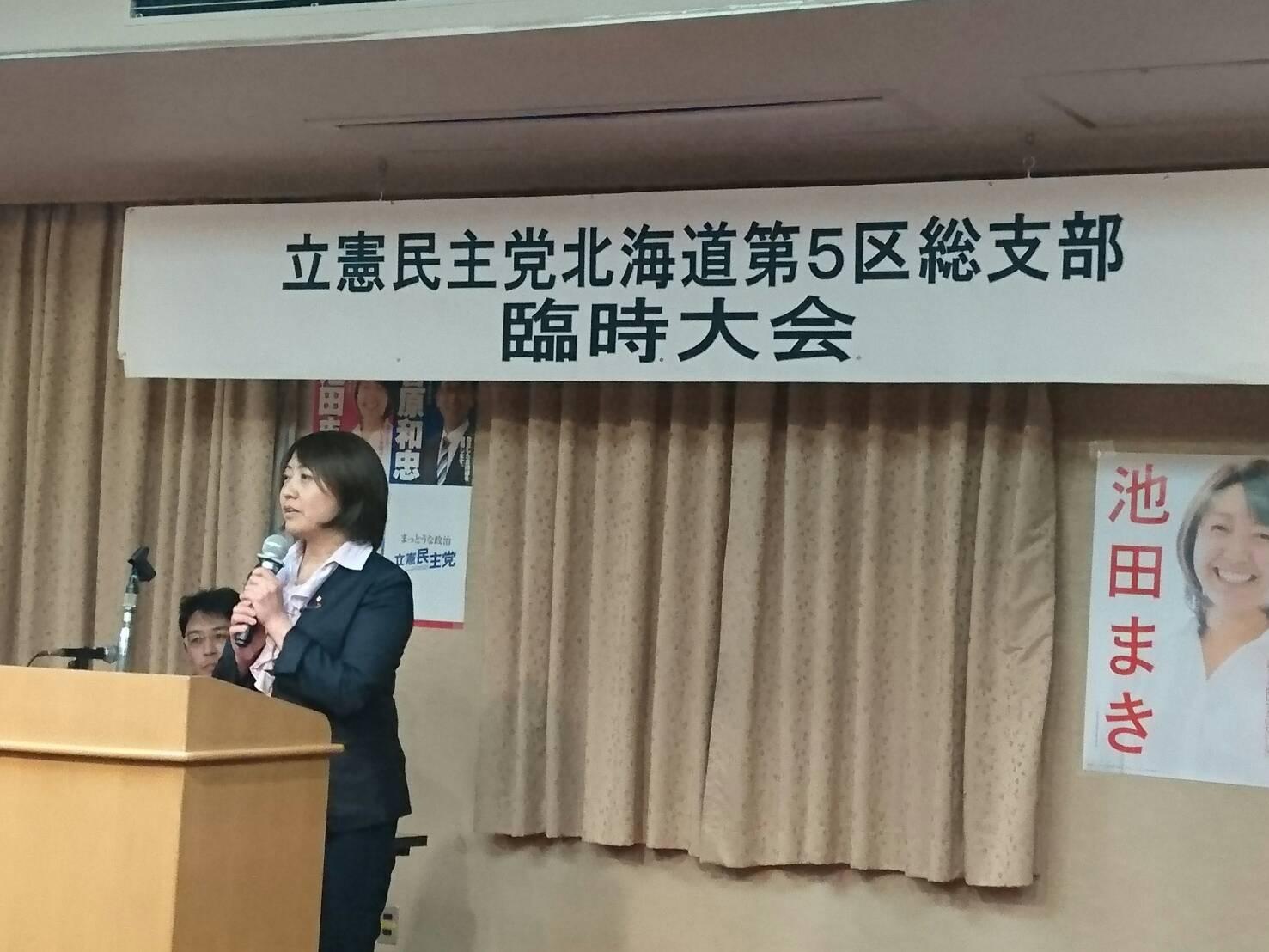 立憲民主党北海道第5区総支部臨...